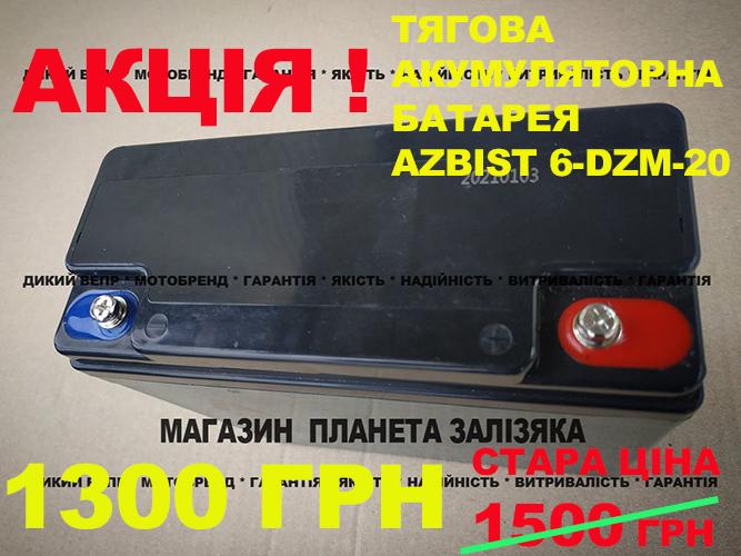 Тягова акумуляторна батарея AZBIST 6-DZM-20 до електровелосипедів