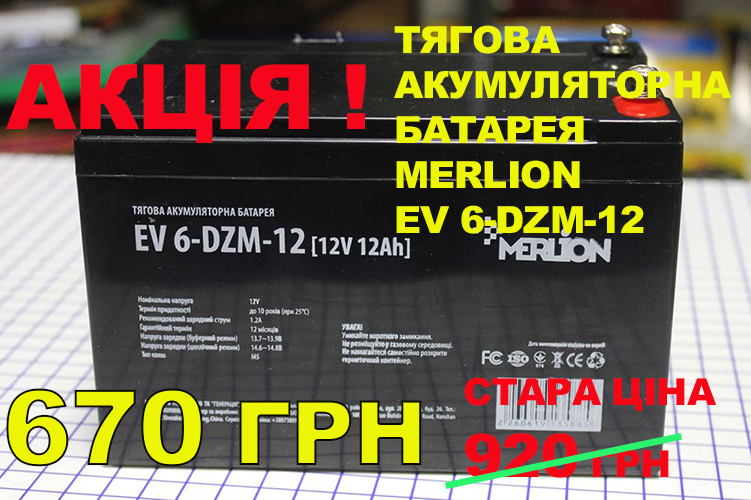 Тягова акумуляторна батарея Merlion EV 6-DZM-12 12V 12Ah до електровелосипед