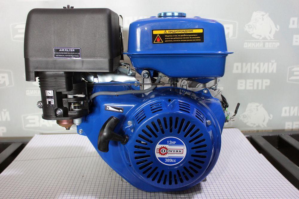 Двигун бензиновий ODWERK DVZ188FE 13 к.с. з електростартером