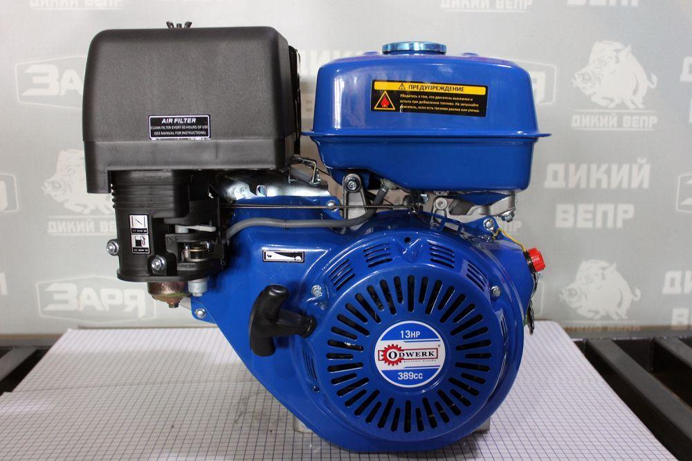 Двигун бензиновий ODWERK DVZ 188F 13 к.с.