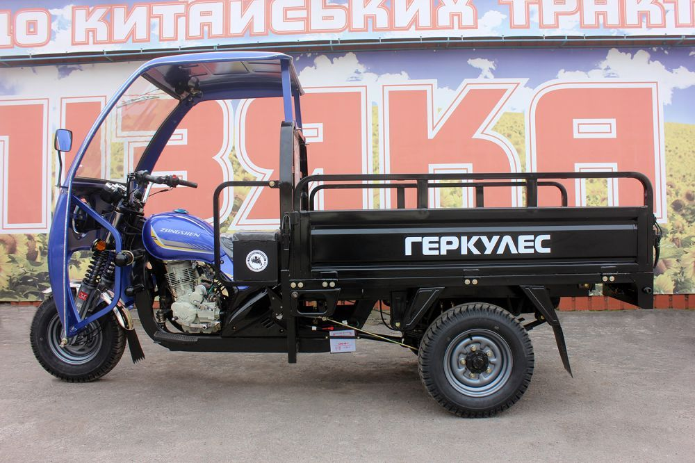 Трицикл Геркулес Hercules Q1-С 200