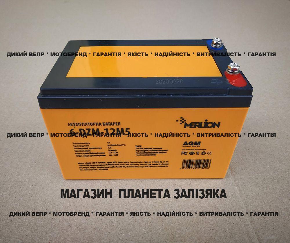 Тягова акумуляторна батарея MERLION 6-DZM-12 до електровелосипедів